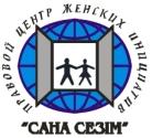NGO Sana Sezim's logo_Kazakhstan